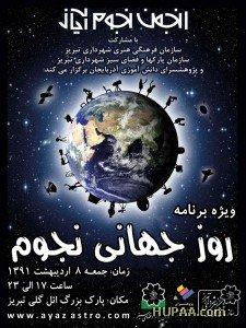 برنامه آیاز به مناسبت روز جهانی نجوم در تبریز