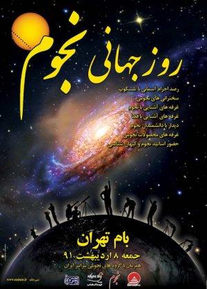 برنامه ی روز جهانی نجوم در بام تهران