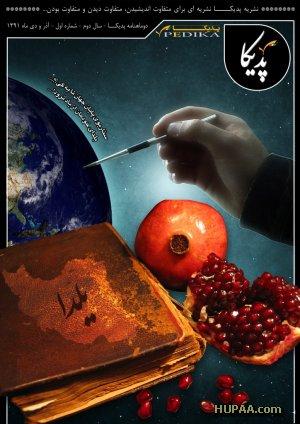 دانلود مجله علمی «پدیکـــا» - آذر و دی 91