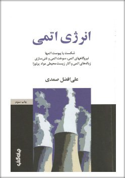 دانلود کتاب انرژی اتمی