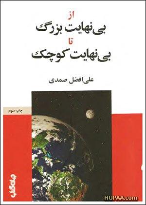 کتاب از الف تا الف نوشته ملیکا سادات تهامی سیدمحمد سادات اخوی (Author of رنج آدم شدن)