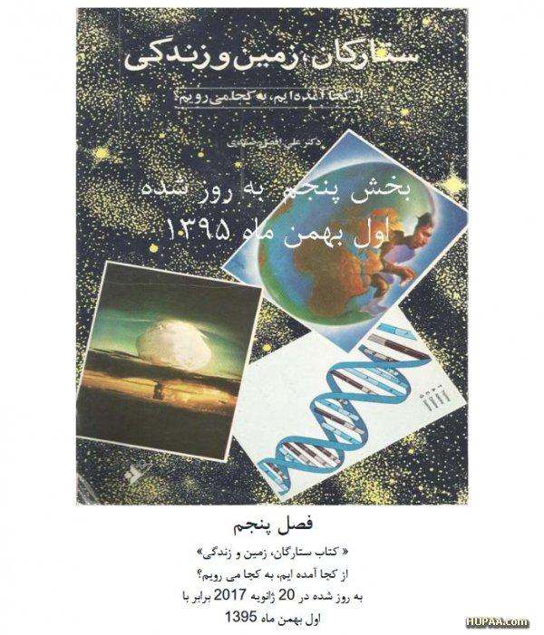 دانلود فصل پنجم از کتاب «ستارگان، زمین و زندگی»